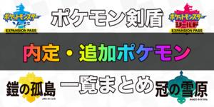 【ポケモン剣盾】追加・内定ポケモン一覧【鎧・冠図鑑】