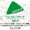 【NEWS】ソトノバなソト空間・プロジェクト募集!「ソトノバ・アワード」(締切 8/10 )