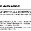 【JAL】関空=ホノルル線ダブルデイリー運航へ