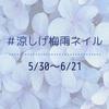 Instagramイベント!#涼しげ梅雨ネイル