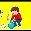 【4コマ】ボール遊び