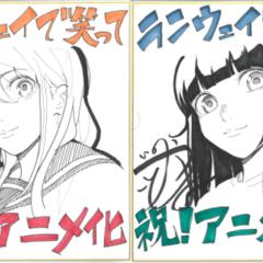 『ランウェイで笑って』2020年1月TVアニメ化決定!