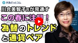 【セミナー】この春に注目!為替のトレンドと通貨ペア「川合 美智子」 2020/3/31
