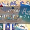 【ゲーム紹介】Amalfi(アマルフィ)