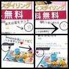 ネットde賢くお買い物 (amazon・楽天・yahoo)
