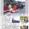 15日(月)に修善寺で頼家祭りが行われます