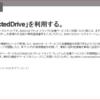 続・続 超簡単!My BMW ConnectedDriveから目的地を送信してみる!