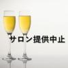 JAL 国際線ファーストクラスでの「サロン」提供中止