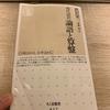 渋沢栄一・論語と算盤(現代語訳)その①【読書で響いた文言集㉚】