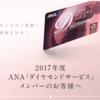 ANAマイレージ修行:ANAから「2017年DIA会員」内定通知が届きました!