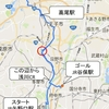 多摩川CR、浅川CRを経て大垂水峠まで走ってきた。その2