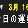 2018年 3月 16日 今日の運勢 (試)