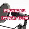 【地獄】発表会で撃沈!?