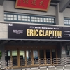 クラプトン武道館ライブ... 去年の思い出