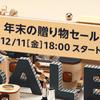 12月11日18:00スタート Amazon 年末の贈り物セール! 抽選で5,000ポイントが当たります!!