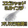 【バレーヒル】ヘビキャロおすすめワームのオリカラ「エビシャッド 3インチ レジェンドスモーク」通販サイト入荷!