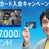 ANAカードキャンペーン ANA主催分+カード会社主催分でガッツリマイルを貯めるチャンスです!