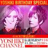 ※【YOSHIKI BIRTHDAY SPECIAL】_消息走漏之特別夜
