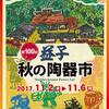 真岡市のお隣の益子町にて「第100回益子秋の陶器市」が開催!
