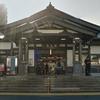 高尾駅 喫煙所