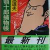 都筑道夫「新顎十郎捕物帳」(講談社文庫)