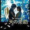 映画「天の茶助」