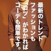【ファッションのトリセツ】ジャンル解説#07「レトロ」〜最新原宿ファッションを簡単に再現〜