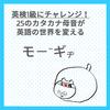 英検1級にチャレンジ! - Mortgage -