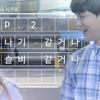 """[WebDrama][우만나]私たち, 初めて会った時覚えてる? シーズン2 Ep.02 - """"夕立ちみたいだったり、小雨みたいだったり""""[日本語字幕]"""