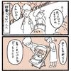 【No.23】気になる(4コマ)