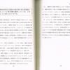 更に、池田さん(アゴラ)の勘違いを指摘する(その3)