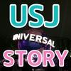 【ユニバーサルスタジオジャパン】USJに初めて行ったアラフィフが、エクスプレスパスを印籠のように使う物語【小説風】
