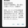Galaxy S9 G9600/DSでも緊急アラート的なものを受信できたようです  その2