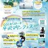 15日(土)16日(日)にらららサンビーチで開催予定のダイビングフェスティバル2021 with 平沢マリンフェスは中止