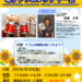 【はじめてさん大歓迎】8月24日(金)ドラム体験会&電子ドラムレクチャー会を開催いたします!