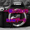 一眼レフカメラ RAWデータと現像ソフト