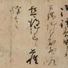 新発見 (天正14年カ)7月26日堀尾吉晴書状を読んでみる???