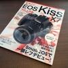 息子氏、赤ちゃんモデルになる「キヤノンEOS Kiss X7マニュアル」に掲載