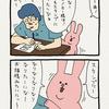 スキウサギ「スタンプ」