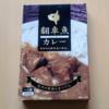 翻車魚(まんぼう)カレーを食べた感想【三重県のご当地カレー】