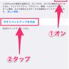 """「iOS10.3」アプデ直前!アプデ前に""""必ず""""やっておくべきこと"""