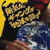 【真面目に銀行強盗?】書評:陽気なギャングが地球を回す/伊坂幸太郎