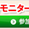熊本: くまもんぶくろの「プレミアム 三十九雑穀米」の無料モニター
