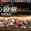 【読書感想】43回の殺意 川崎中1男子生徒殺害事件の深層 ☆☆☆☆