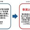 『安倍晋三記念小学校』と森友問題を煽った朝日新聞、情報開示で虚偽が発覚