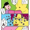 【子育て漫画】小学生に早口言葉をやってもらった