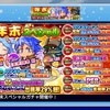 【ガチャ報告】サクスペ「年末スペシャルガチャ」