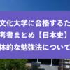 大東文化大学に合格するための参考書まとめと具体的な勉強法『日本史』