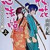 忍法合戦ふたたび!「バジリスク」の新章がアニメ化!