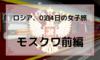 【ロシア】モスクワ前編~0泊4日の女子旅、1日目~